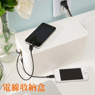 Loxin☆大容量電線收納盒【SA0507】收納盒/集線盒/整理盒/置物盒/電線收納