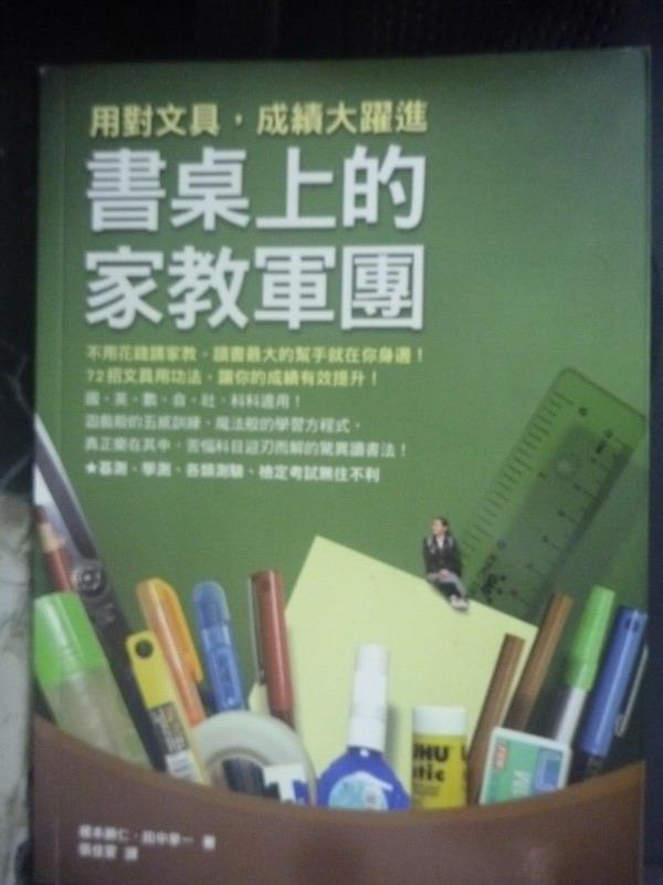 【書寶二手書T8/國中小參考書_IPY】書桌上的家教軍團用對文具_榎本勝仁