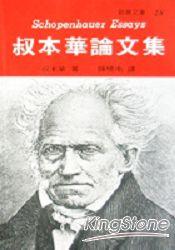 叔本華論文集