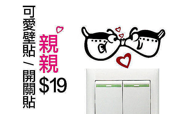 BO雜貨【SP1168】DIY時尚創意家居可愛牆貼 壁貼 開關貼 背景貼 親親 戀人 情人節