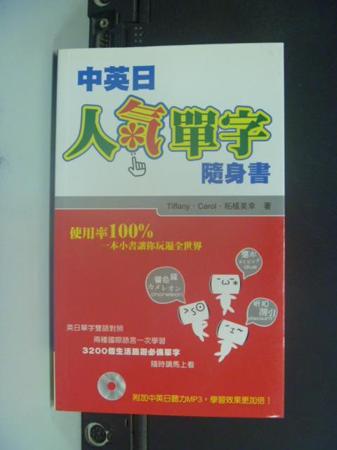 【書寶二手書T6/語言學習_GOI】中英日人氣單字隨身書_Tiffany_附光碟