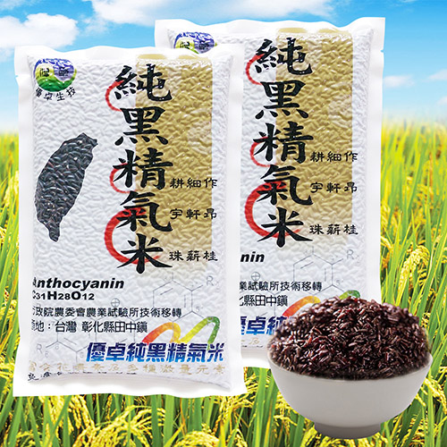 年前最後一批↘688【六包入】優卓 純黑精氣米 台灣黑米 健康養生米黑糙米 天然花青素 豐富膳食纖維 免運