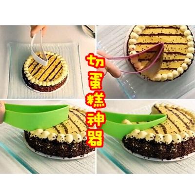 切蛋糕神器-創意方便實用蛋糕切塊器(4色隨機)73pp147【獨家進口】【米蘭精品】