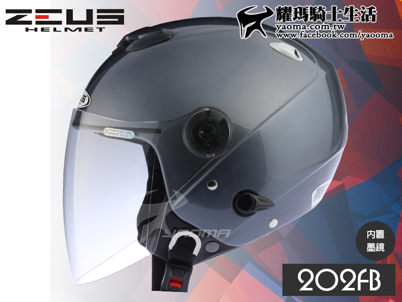 ZEUS安全帽| 202FB 素色 鐵灰 【內藏鏡片】半罩帽『耀瑪騎士生活機車部品』