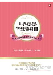 世界媽媽智慧隨身冊:百萬父母最想知道的教養100 Q&A