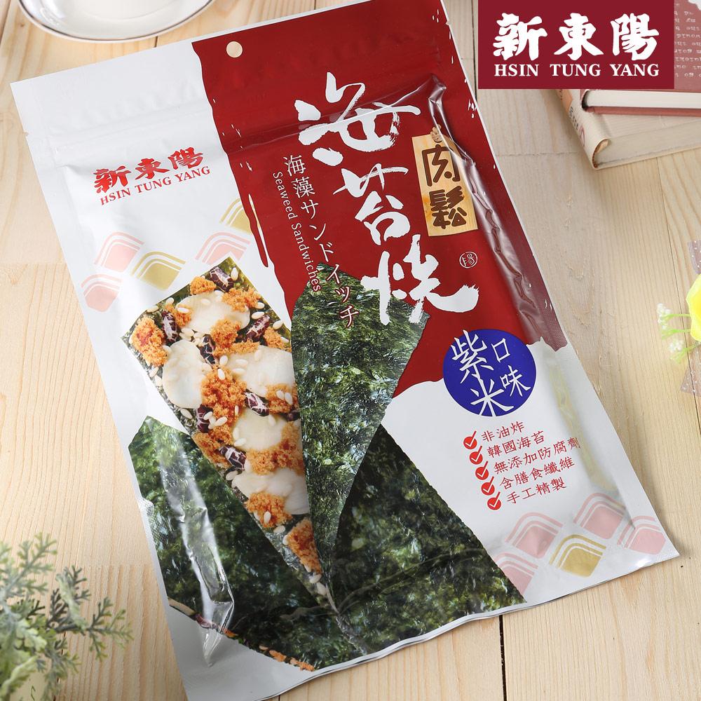 【新東陽】肉鬆海苔燒-紫米40g