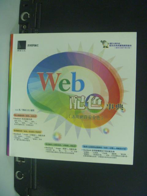 【書寶二手書T7/電腦_OHH】Web配色事典_CIS, 博碩文化_附光碟