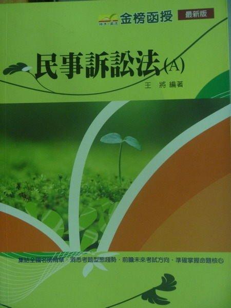 【書寶二手書T9/進修考試_YJF】民事訴訟法(A)_王將_民100_原價400