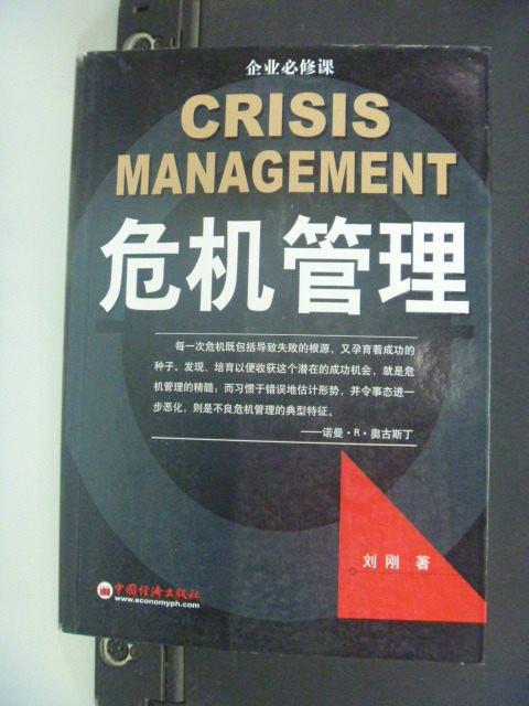 【書寶二手書T2/財經企管_IKE】危機管理(簡體書)_劉剛