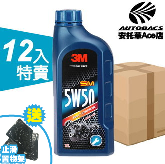 【12入整箱下殺免運】3M 5W50 SM全合成機油1L*12瓶/ 適用長途駕駛、高負載之車輛/ 免運再送超黏置物架 (4710367331964-12)