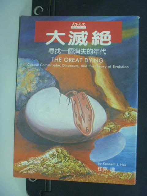 【書寶二手書T6/科學_MII】大滅絕:尋找一個消失的年代_任克, 許靖華