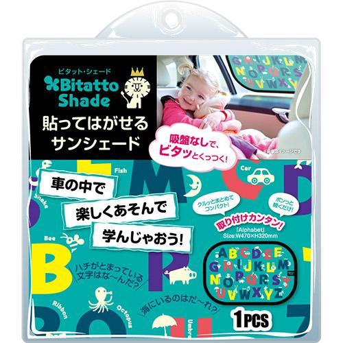 日本 Bitatto Shade 必貼妥 車窗遮陽板 【數字/字母】【快樂熊雜貨舖】