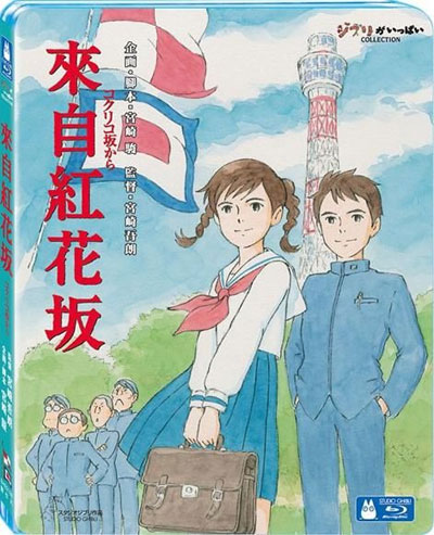 【宮崎駿卡通動畫】來自紅花坂(BD藍光)