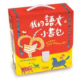 信誼 《我的語文小書包》 (20本平裝圖畫書+4片CD)