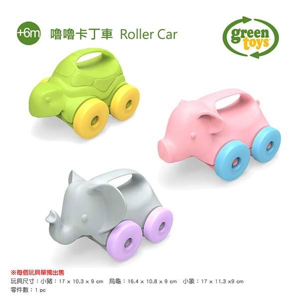 【美國Green Toys】嚕嚕卡丁車