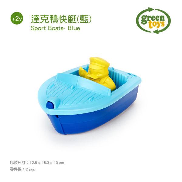【美國Green Toys】達克鴨快艇(藍)