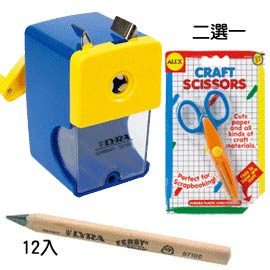【德國LYRA】兒童三角原木鉛筆超值組 @產品內容:兒童三角原木鉛筆(12cm)12入+削鉛筆機+幼兒省力安全剪刀或小學生安全剪刀(二選一)
