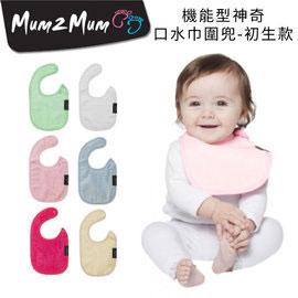 【紐西蘭Mum 2 Mum】機能型神奇口水巾圍兜-初生款-(薄荷綠/檸檬黃/粉藍/粉紅/桃紅/白)