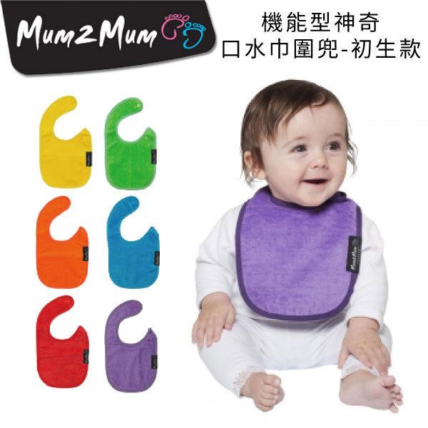 【紐西蘭Mum 2 Mum】機能型神奇口水巾圍兜-初生款-(萊姆綠/紅/藍/紫/橘/黃)