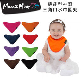 【紐西蘭Mum 2 Mum】機能型神奇三角口水巾圍兜(桃紅/巧克力/萊姆綠/深藍/橘/紫/紅/黑)