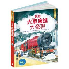 小翻頁大發現6:我的火車演進大發現  ☆繁體中文版限定加贈《我的火車演進大發現—小菁英隨身筆記》