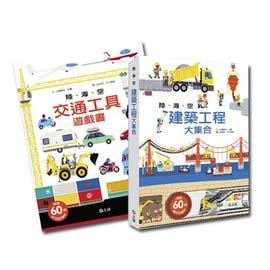 信誼 陸.海.空 交通工具遊戲書+陸海空建築工程大集合