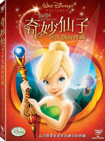 【迪士尼動畫】奇妙仙子與失落的寶藏 DVD