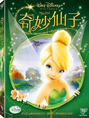 【迪士尼動畫】奇妙仙子 DVD