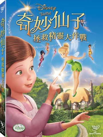 【迪士尼動畫】奇妙仙子: 拯救精靈大作戰 DVD