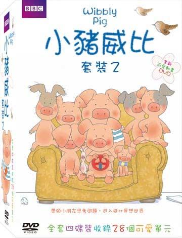 小豬威比套裝2-DVD套裝版
