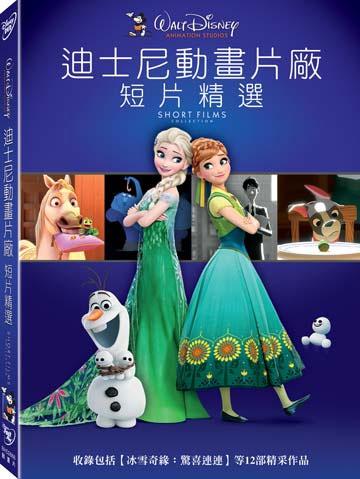 迪士尼動畫片廠 短片精選-DVD普通版(收錄包括【冰雪奇緣:驚喜連連】等12部精采作品)