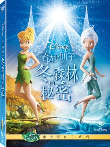 【迪士尼動畫】奇妙仙子:冬森林的秘密-DVD 普通版