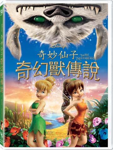 【迪士尼動畫】奇妙仙子:奇幻獸傳說-DVD 普通版