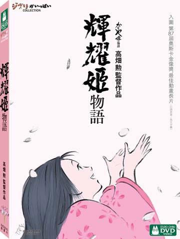 【宮崎駿卡通動畫】輝耀姬物語-DVD 普通版