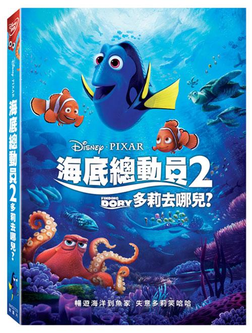 【迪士尼動畫】海底總動員2:多莉去哪兒? DVD