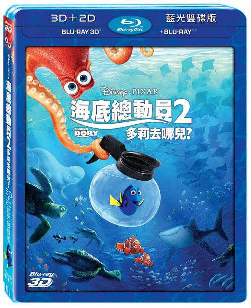【迪士尼動畫】海底總動員2:多莉去哪兒?3D+2D 藍光限定 BD