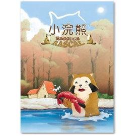 小浣熊 DVD(全)新包裝