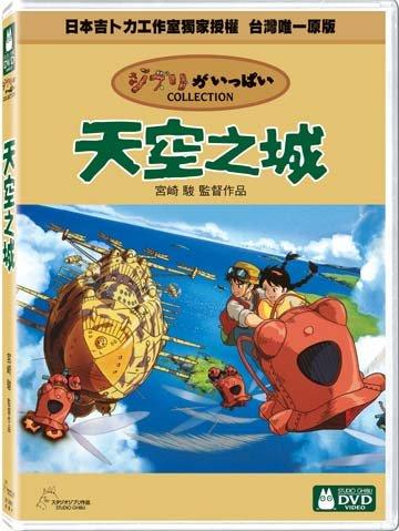 【宮崎駿卡通動畫】天空之城DVD