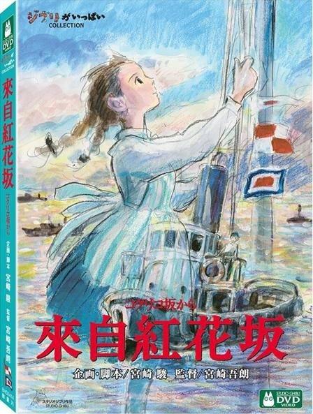 【宮崎駿卡通動畫】來自紅花坂DVD