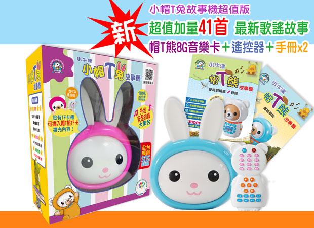 小牛津 小帽T兔超值版(新版帽T兔+帽T熊音樂卡擴充包) ★加贈:磁鐵書1本