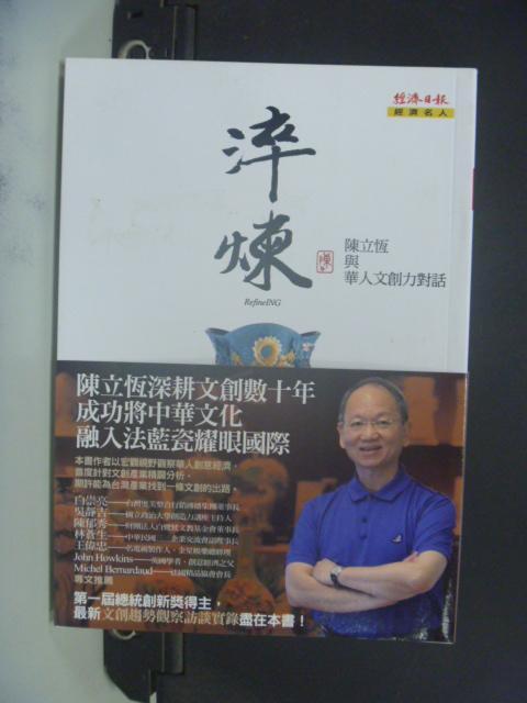 【書寶二手書T8/財經企管_NAG】淬煉:陳立恆與華人文創力對話_陳立恆
