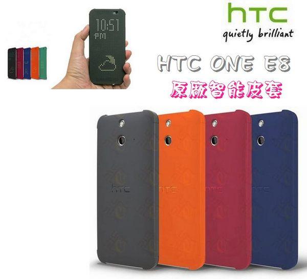 【免運費】HC M110 HTC One E8 Dot View 原廠炫彩顯示保護套、智能保護套【htc原廠盒裝公司貨】