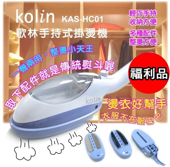 (福利品)【歌林】手持式掛燙機(不附量杯)KAS-HC01 保固免運-隆美家電