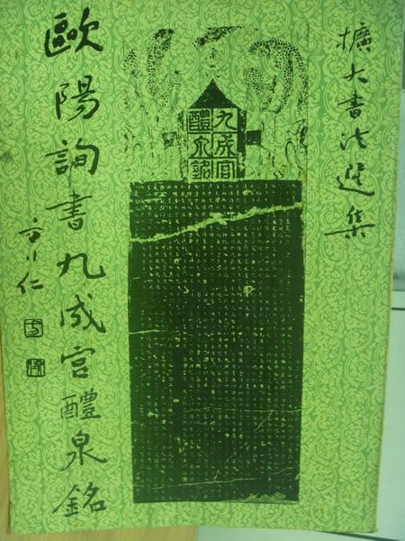 【書寶二手書T6/藝術_YIB】歐陽詢書九成宮醴泉銘_民71