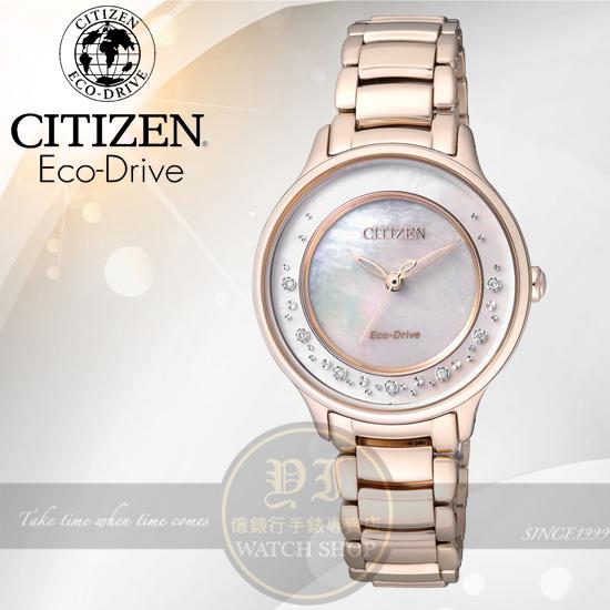 CITIZEN日本星辰田馥甄代言ECO-Drive L系列璀璨銀河光動能腕錶-金/30mm EM0382-51D公司貨