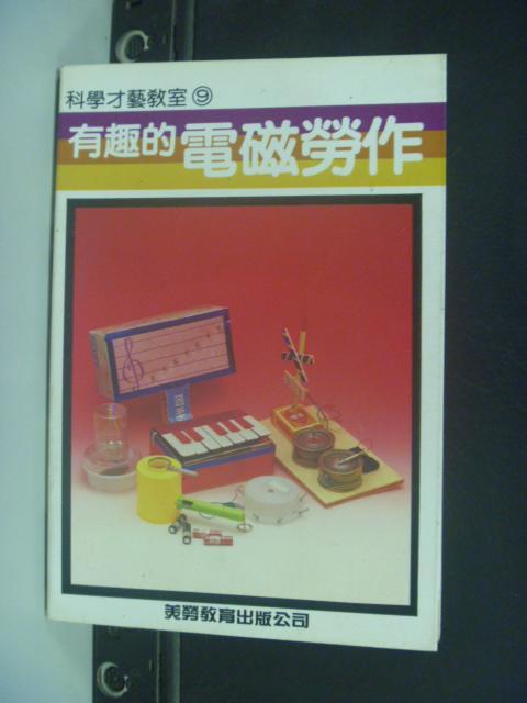 【書寶二手書T4/少年童書_GCU】有趣的電磁勞作_鄒紀萬