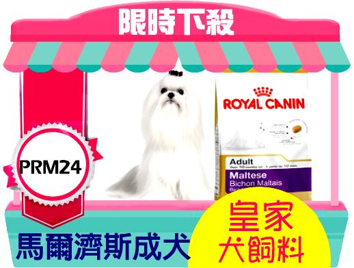 贈◤西莎餐盒一個◢ 皇家狗飼料馬爾濟斯成犬專用飼料PRM24 1.5kg-超值優惠