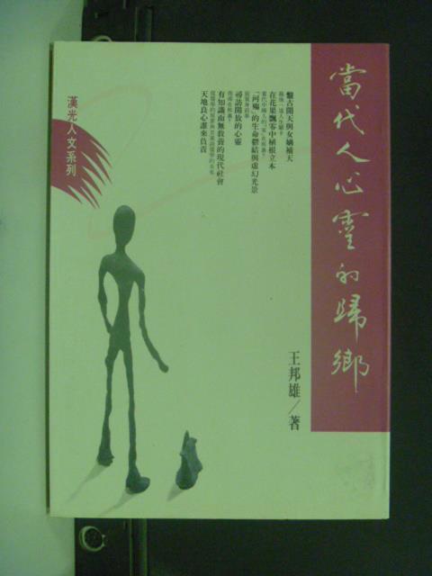 【書寶二手書T1/文學_GTN】當代人心靈的故鄉_王邦雄
