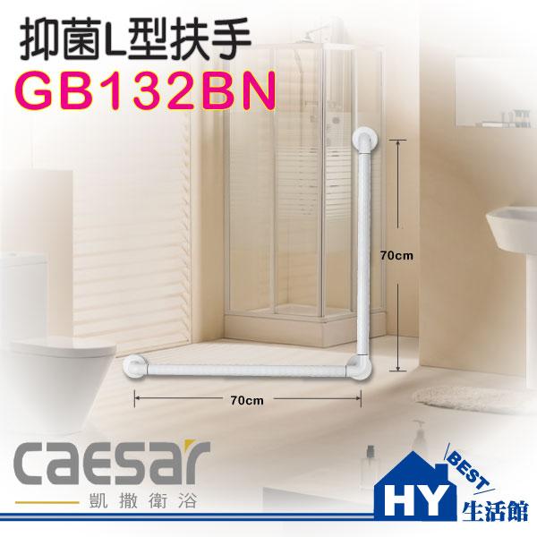 【凱撒衛浴】安全扶手系列GB132BN 抑菌L型扶手 馬桶扶手 -《HY生活館》水電材料專賣店