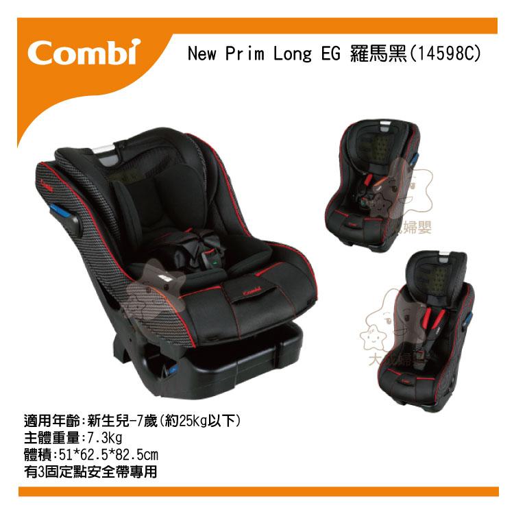 【大成婦嬰】 Combi New Prim Long EG (羅馬黑、香榭褐) 兒童安全汽座 0-7適用